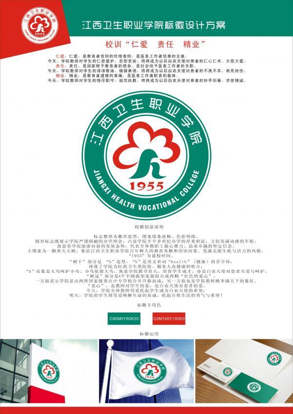 江西卫生职业学院标徽设计定稿方案.jpg