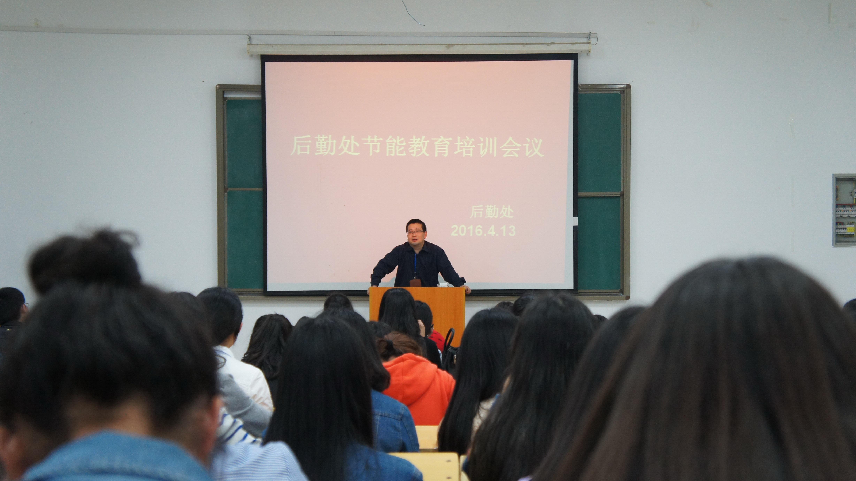 学院后勤处举办学生节能教育培训会