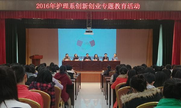护理系开展创新创业教育活动