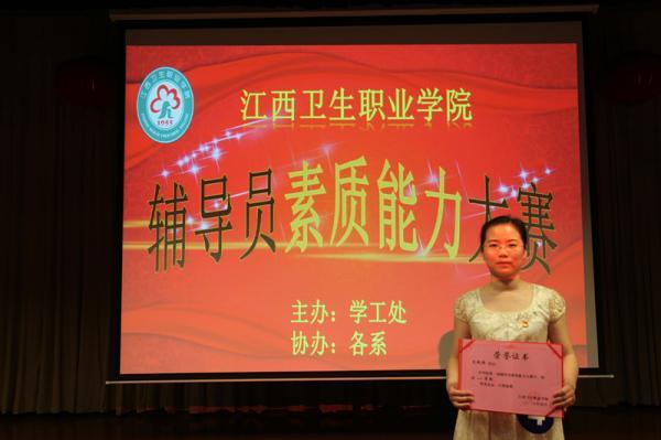 6 一等奖:临床医学系 王晓伟_副本.jpg