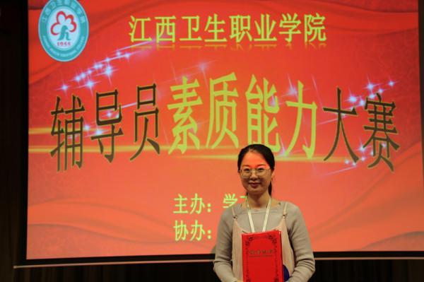 7 二等奖:医学技术系 兰诗琴_副本.jpg