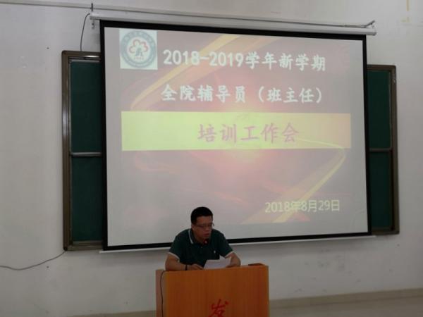 廖志强副院长做辅导员工作点评.jpg