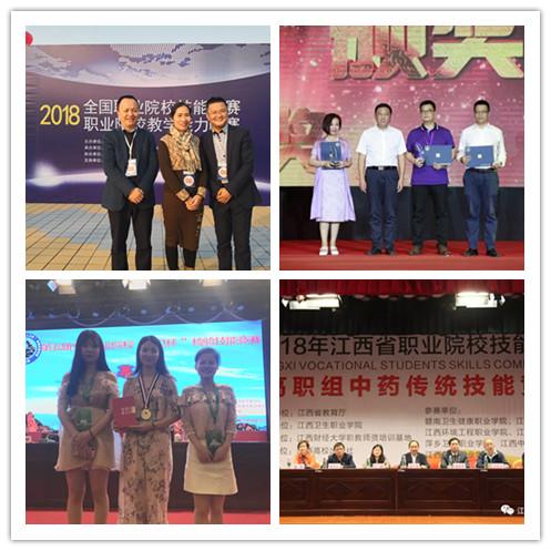4 学院教师团队荣获全国教学能力大赛二等奖_副本.jpg