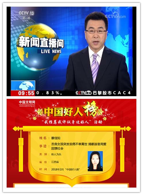 1(中央电视台)学生捐献器官 完成生命传递_副本.jpg