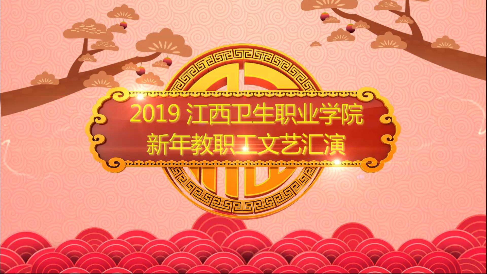 2019年教职工迎新晚会
