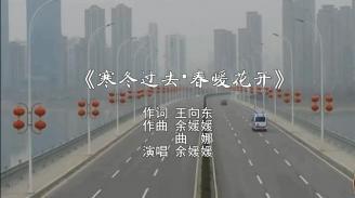 《寒冬过去▪春暖花开》江西卫生职业学院公共学科部余媛媛
