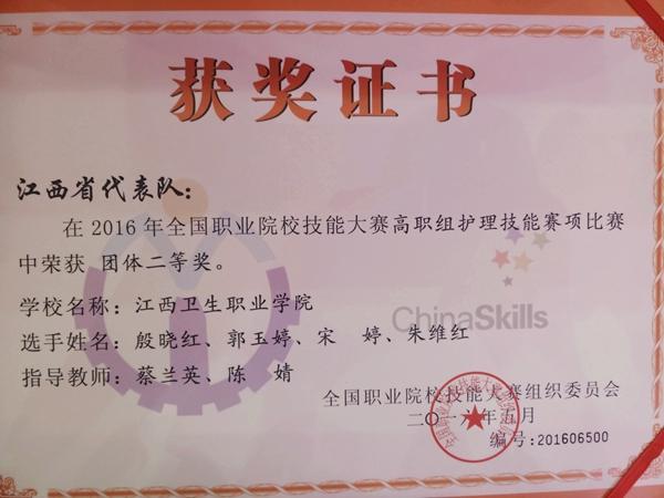 TLC321.com学子喜获2016年护理技能国赛