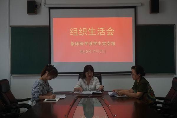 组织生活会1.JPG