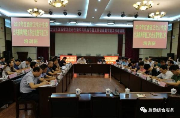 学院副院长李渊华参加省卫计委举办的公共机构节能工作会议暨节能工作培训班