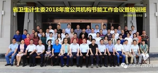 学院副院长廖志强参加省卫计委举办的公共机构节能工作会议  暨节能工作培训班