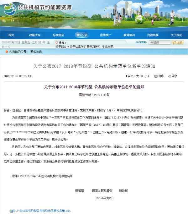 江西卫生职业学院入选全国2017-2018年节约型公共机构示范单位