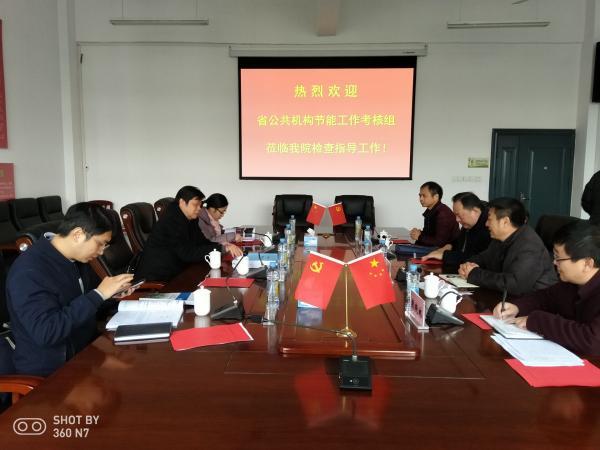江西省机关事务管理局节能工作考核组来我院检查指导工作