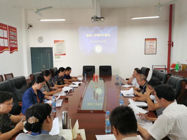 学院召开2019学年资助工作领导小组会