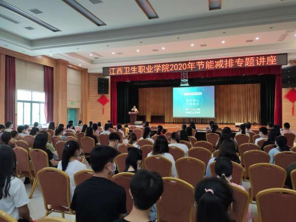 江西卫生职业学院开展2020年节能减排专题讲座