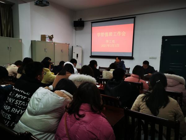 学工处组织召开新学期学管值班工作会